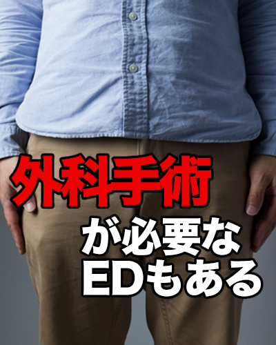 EDに悩み立ちすくむ男性