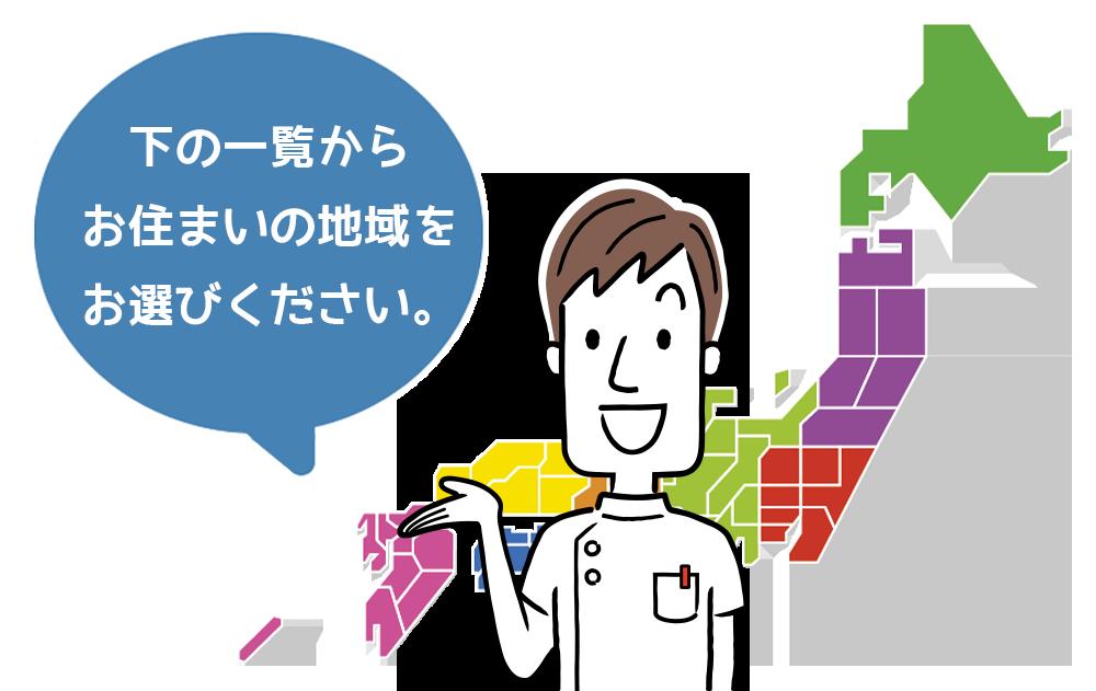 包茎治療クリニックを検索する全国日本地図のイラスト