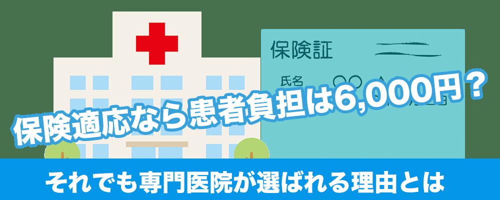 保険診療が可能な包茎治療を実施する病院と保険証のイラスト