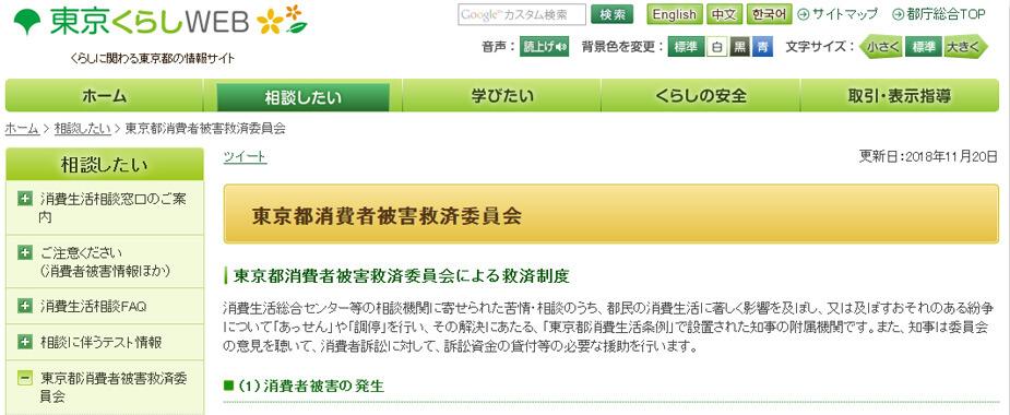 東京都消費者被害救済委員会のHP画像