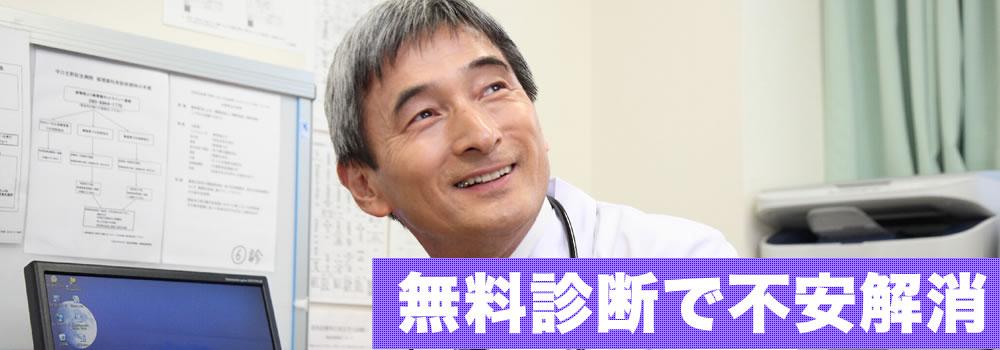 医師のカウンセリングで包茎の不安解消