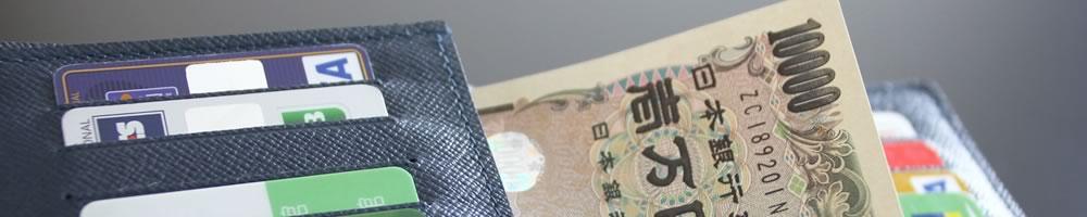包茎手術の料金を支払う財布