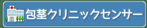 包茎クリニックセンサーのロゴ