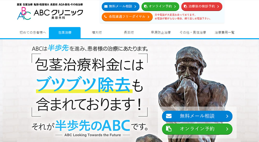 ABCクリニック(名古屋院)のスクリーンショット画像