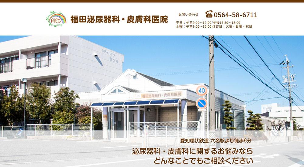 福田泌尿器科・皮膚科医院のスクリーンショット画像