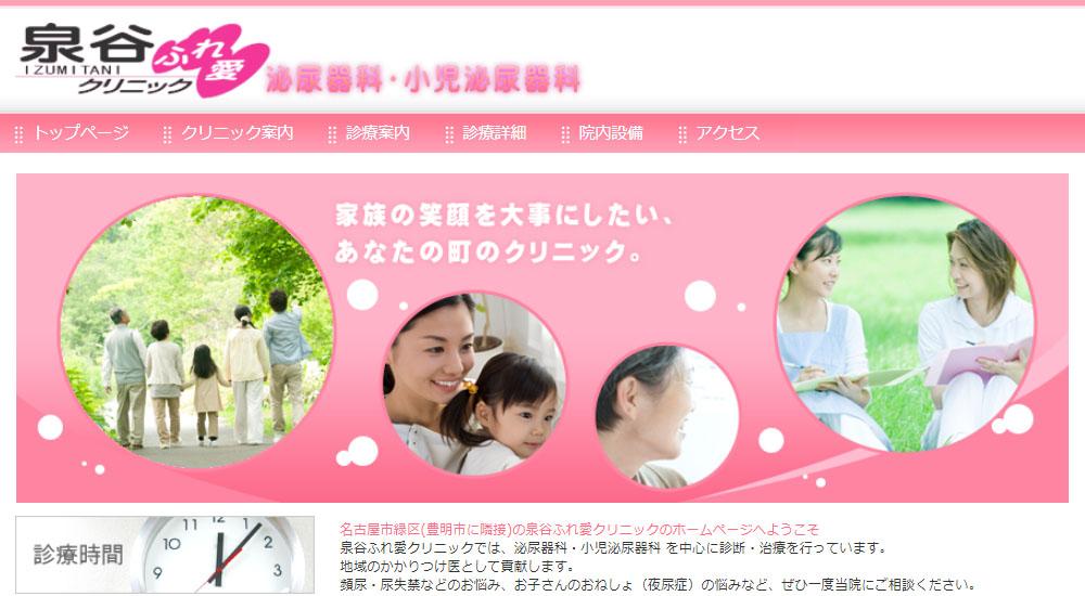 泉谷ふれ愛クリニックのスクリーンショット画像