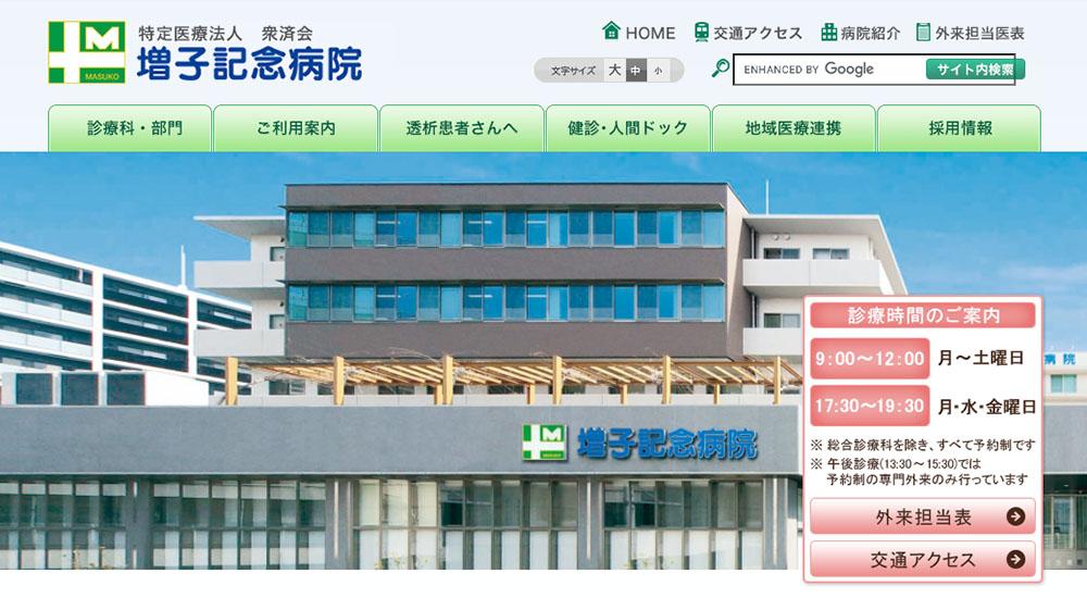増子記念病院のスクリーンショット画像