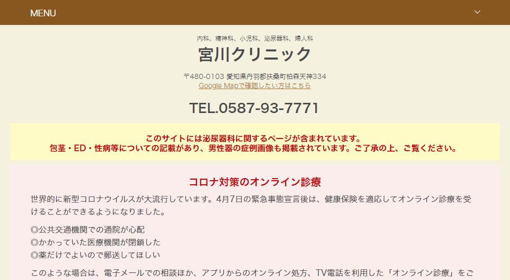 宮川クリニックのスクリーンショット画像