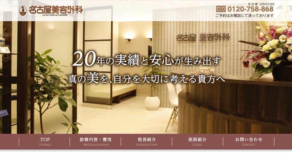 名古屋美容外科のスクリーンショット画像