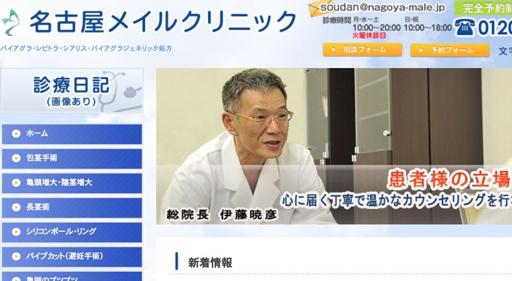 名古屋メイルクリニックのスクリーンショット画像