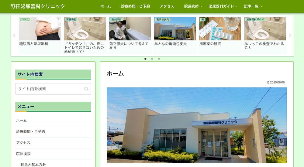 野田泌尿器科クリニックのスクリーンショット画像