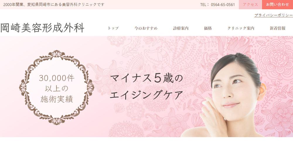 岡崎美容形成外科のスクリーンショット画像
