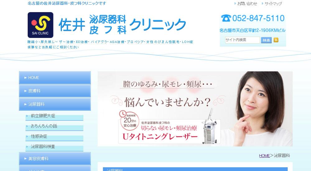 佐井泌尿器科・皮フ科クリニックのスクリーンショット画像