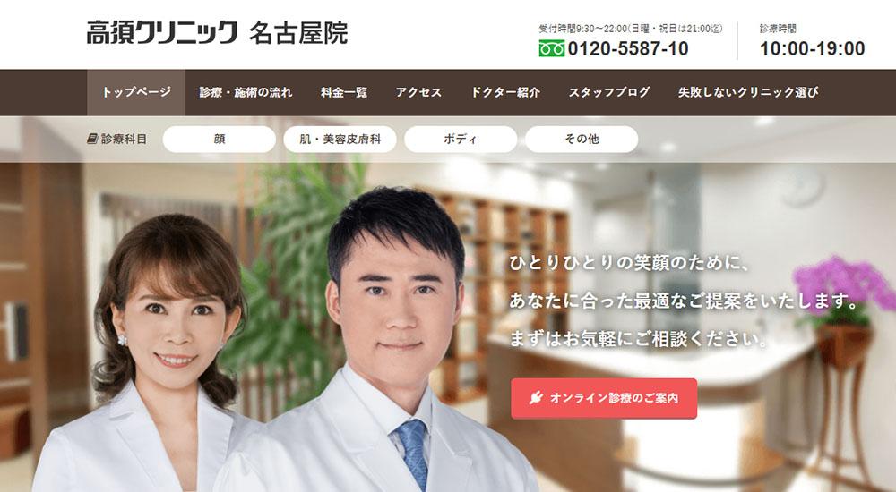 高須クリニック(名古屋院)のスクリーンショット画像