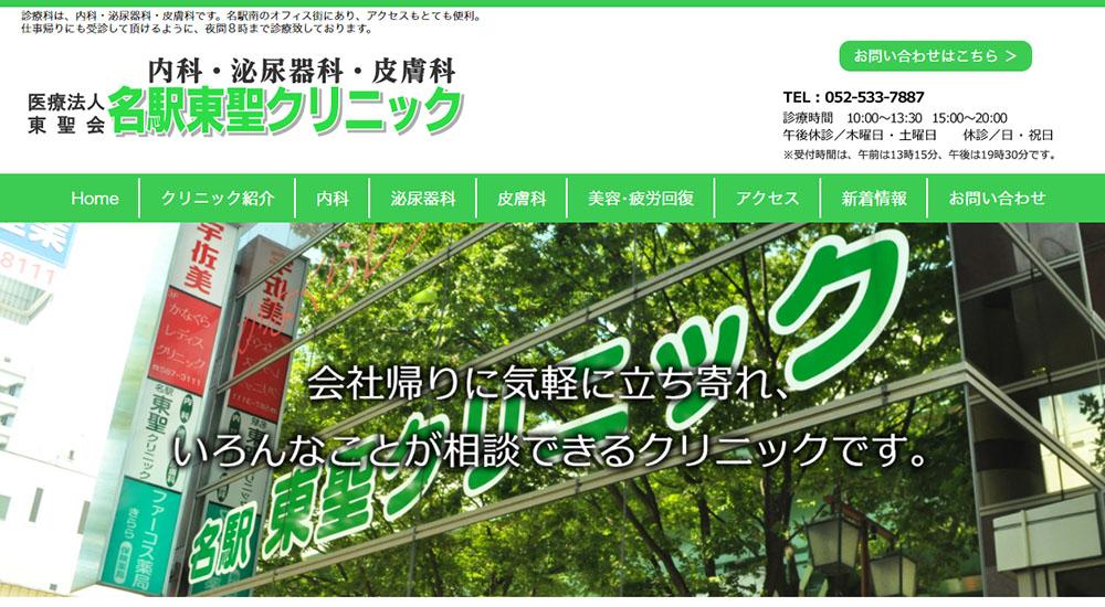 名駅東聖クリニックのスクリーンショット画像