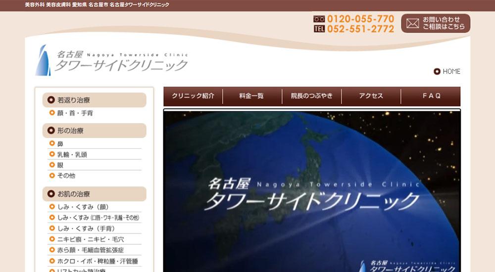名古屋タワーサイドクリニックのスクリーンショット画像