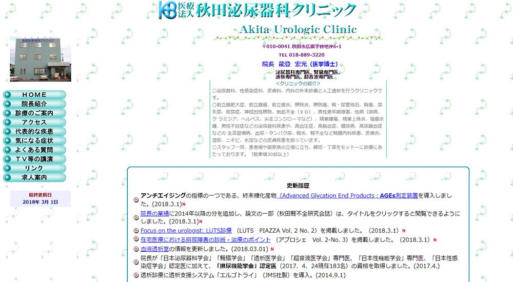 秋田泌尿器科クリニックのスクリーンショット画像