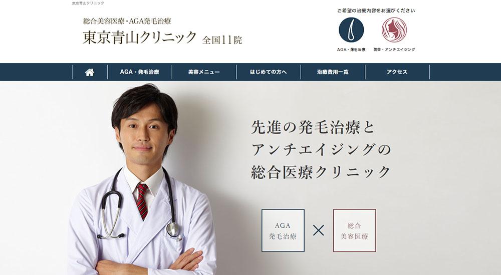 東京青山クリニックのスクリーンショット画像