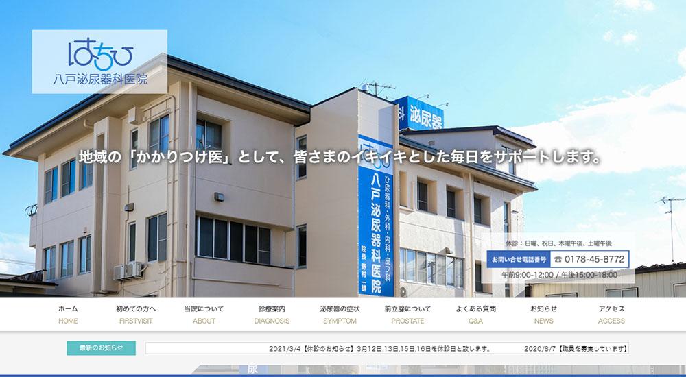 八戸泌尿器科医院のスクリーンショット画像