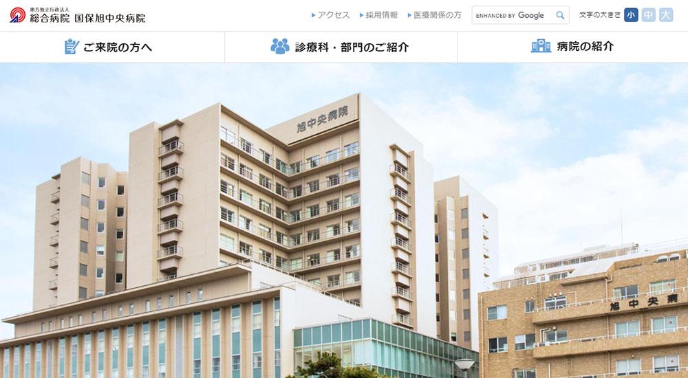 国保旭中央病院のスクリーンショット画像