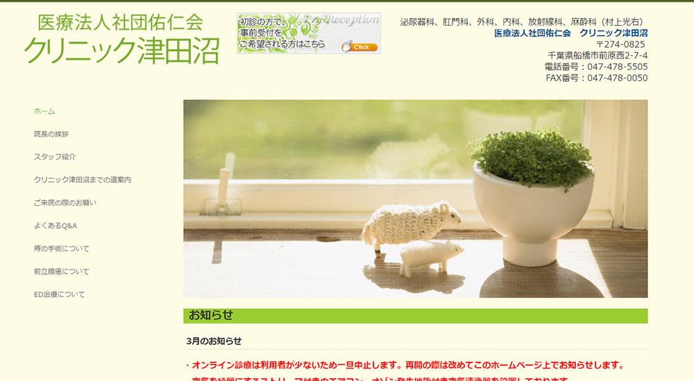 クリニック津田沼のスクリーンショット画像