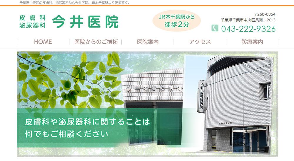 今井医院のスクリーンショット画像