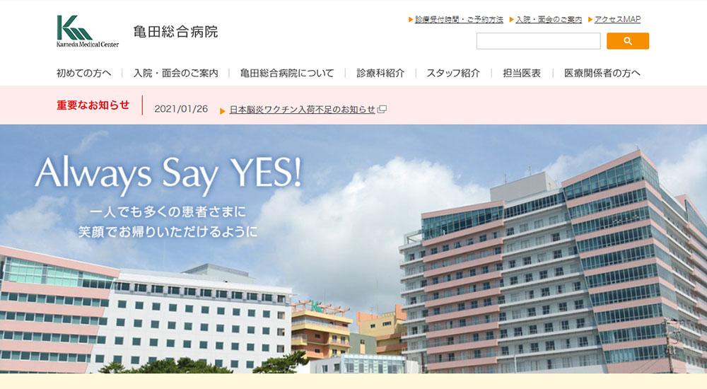 亀田総合病院のスクリーンショット画像