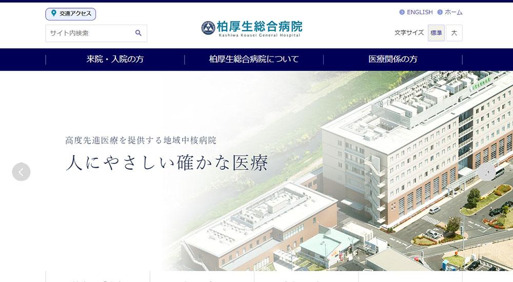 柏厚生総合病院のスクリーンショット画像