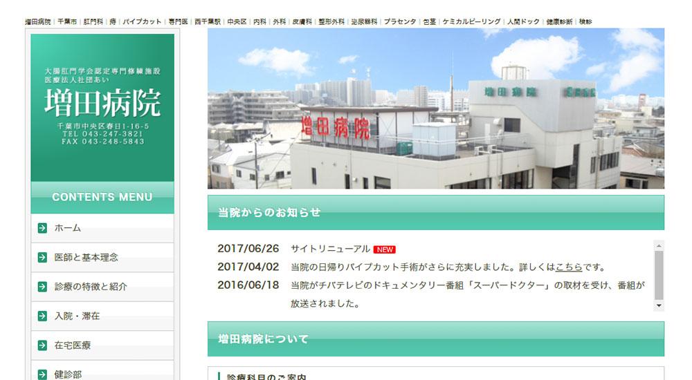 増田病院のスクリーンショット画像