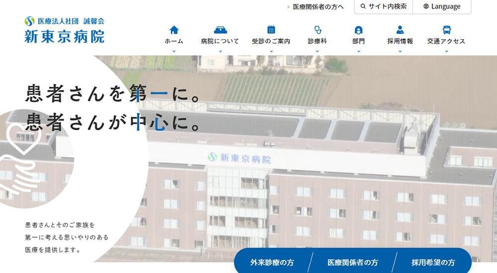 新東京病院のスクリーンショット画像