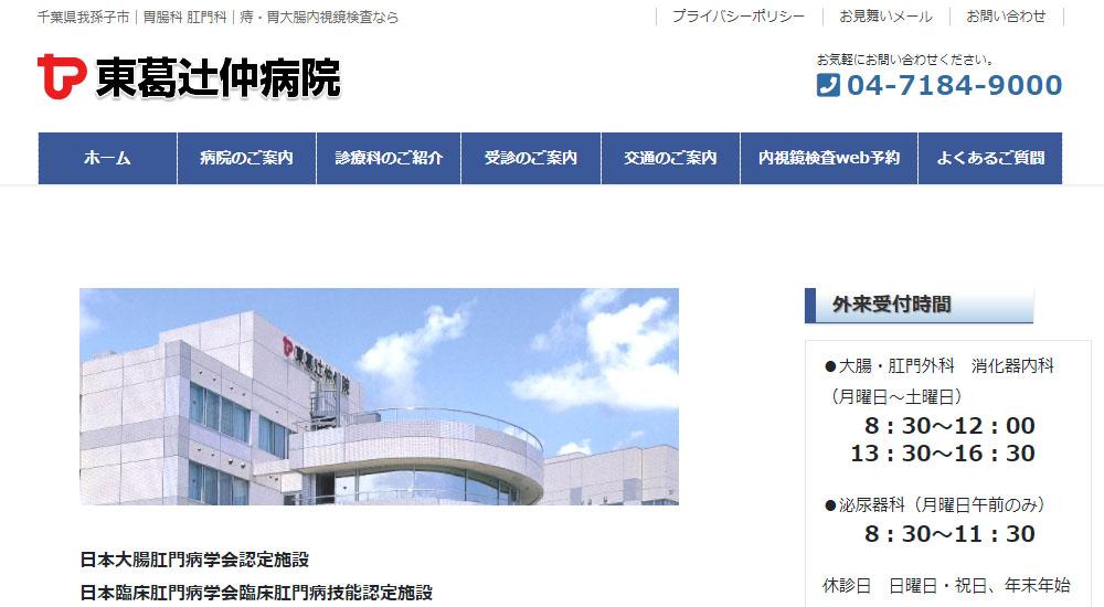 東葛辻仲病院のスクリーンショット画像