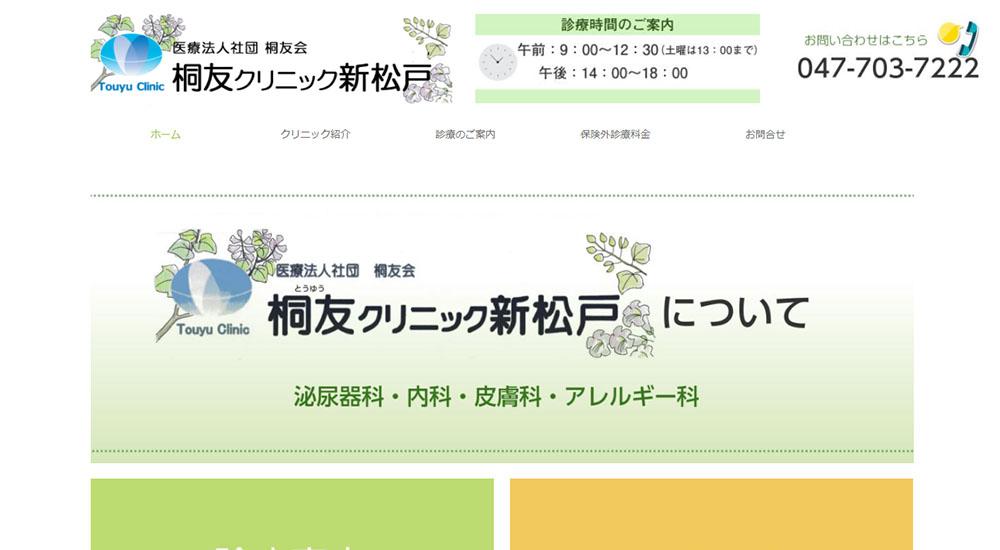 桐友クリニック新松戸のスクリーンショット画像