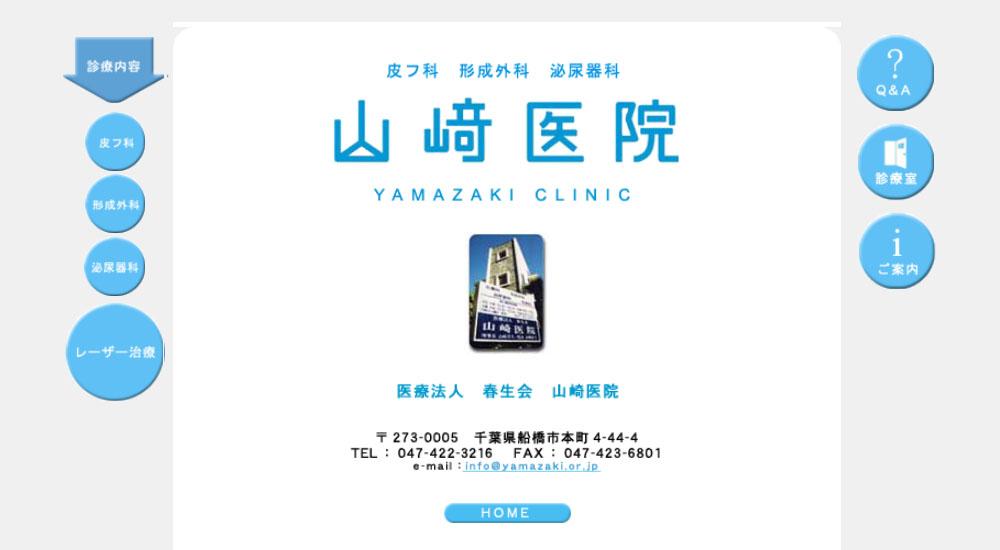 山崎医院のスクリーンショット画像