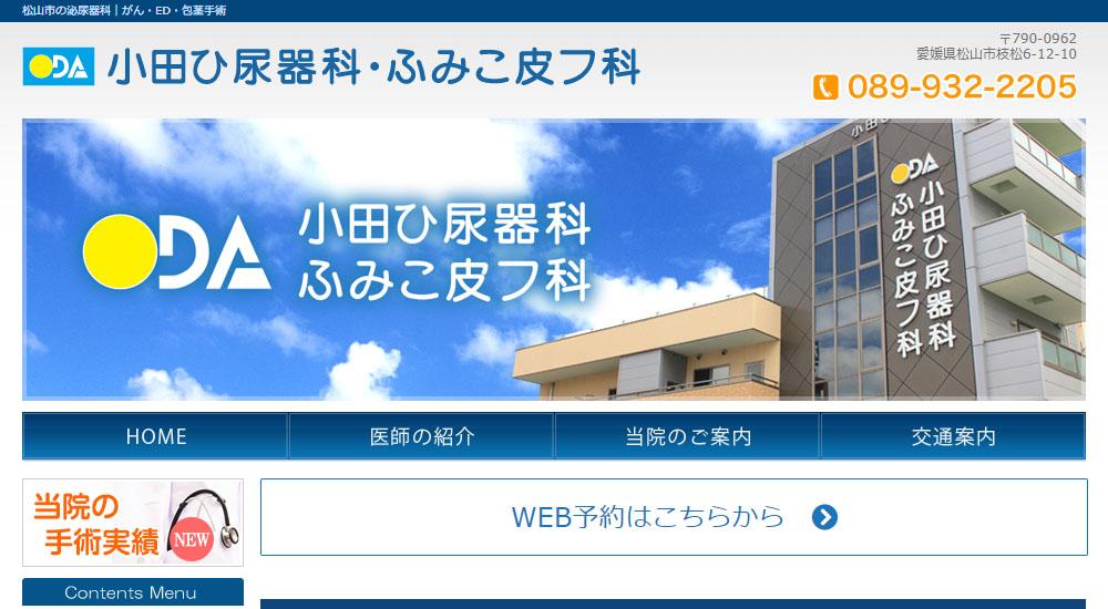 小田ひ尿器科・ふみこ皮フ科のスクリーンショット画像