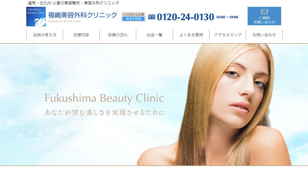 福嶋美容外科クリニックのスクリーンショット画像