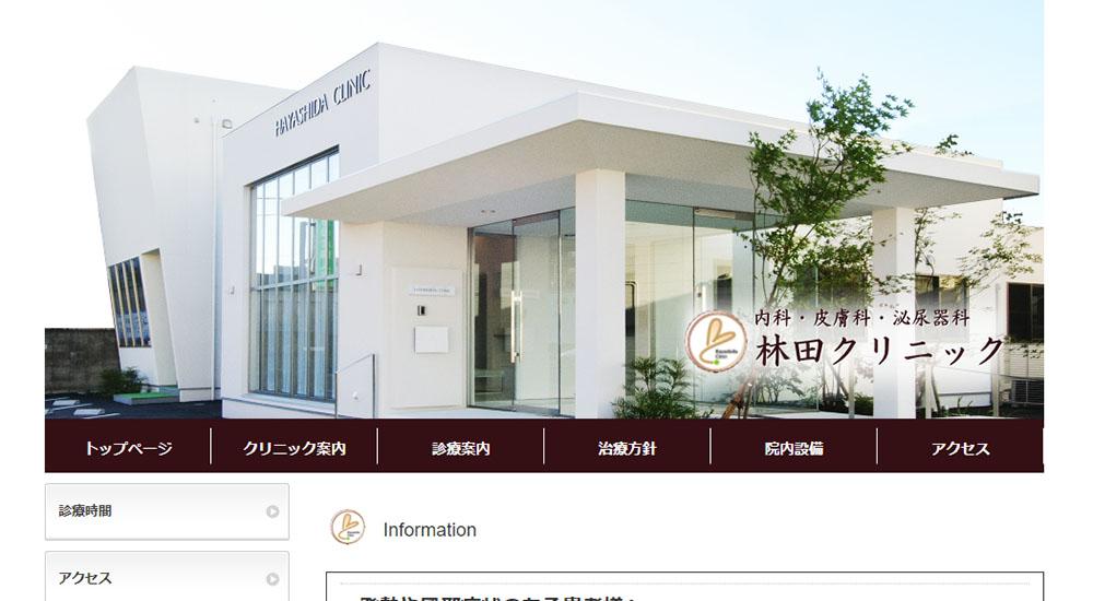 林田クリニックのスクリーンショット画像