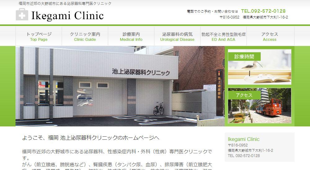 池上泌尿器科クリニックのスクリーンショット画像
