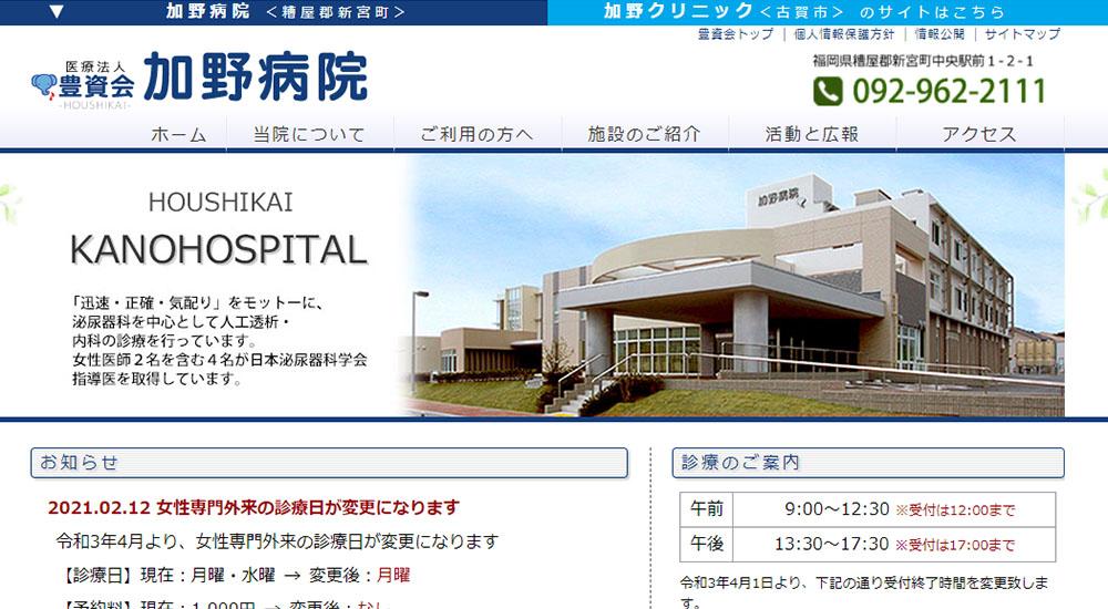 加野病院のスクリーンショット画像