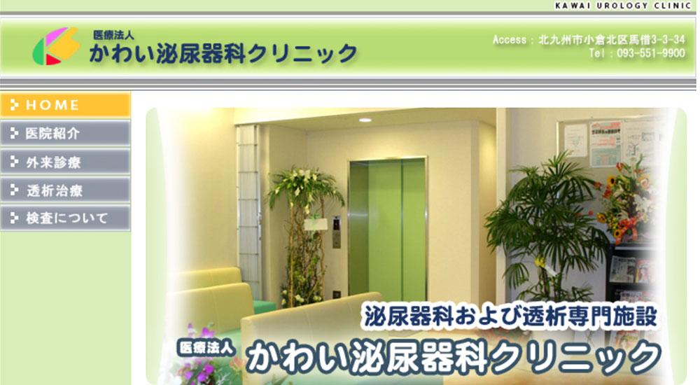 かわい泌尿器科クリニックのスクリーンショット画像