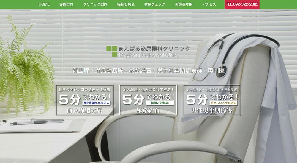 まえばる泌尿器科クリニックのスクリーンショット画像