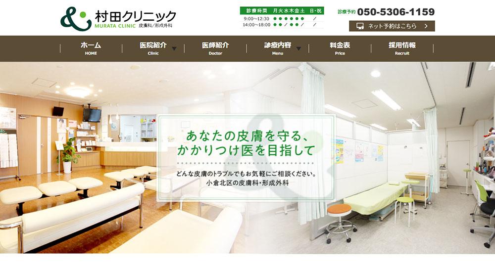 村田クリニックのスクリーンショット画像