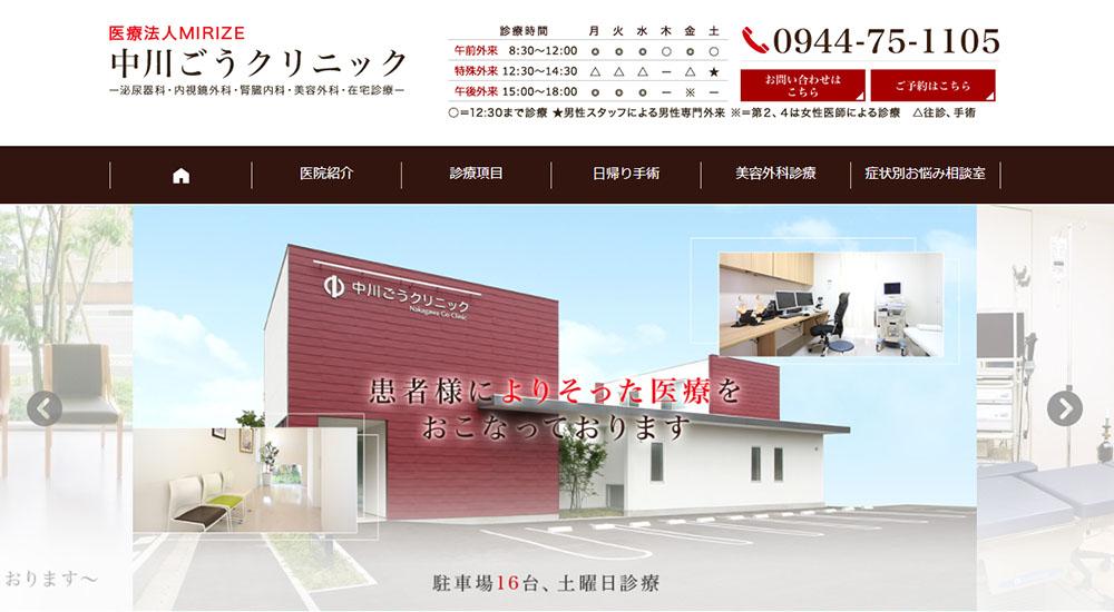 中川ごうクリニックのスクリーンショット画像