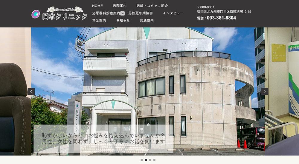 岡本クリニックのスクリーンショット画像