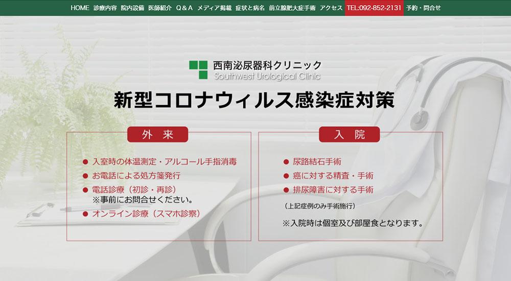 西南泌尿器科クリニックのスクリーンショット画像