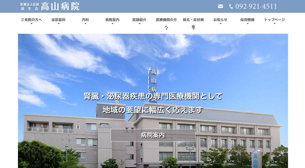 高山病院のスクリーンショット画像