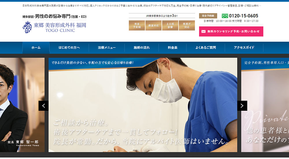 東郷美容形成外科 福岡のスクリーンショット画像