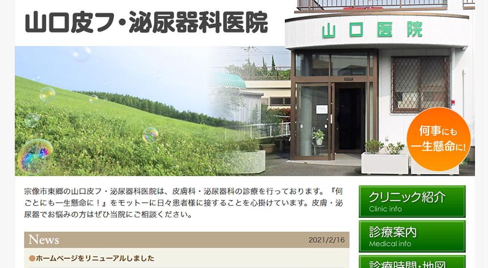 山口皮フ・泌尿器科医院のスクリーンショット画像