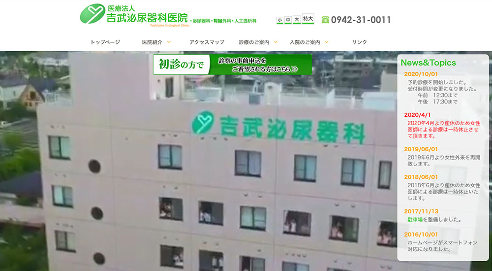 吉武泌尿器科医院のスクリーンショット画像