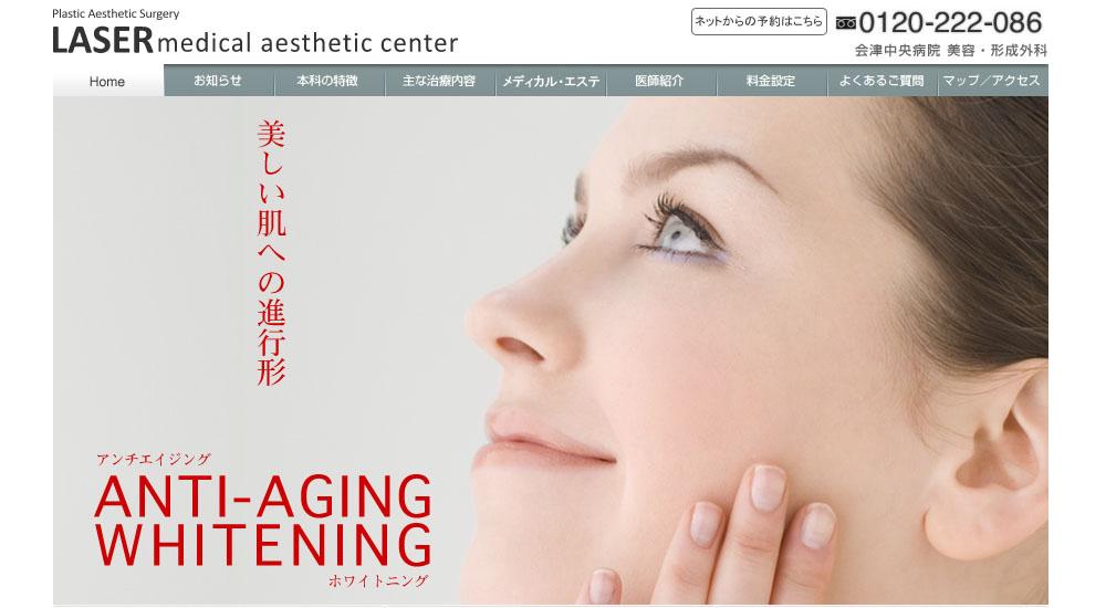 会津中央病院のスクリーンショット画像