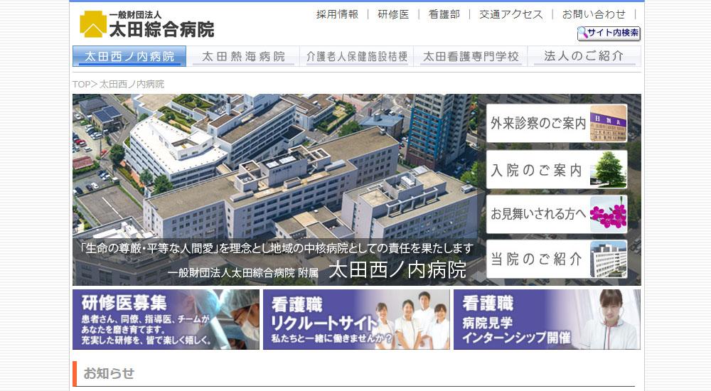 太田西ノ内病院のスクリーンショット画像